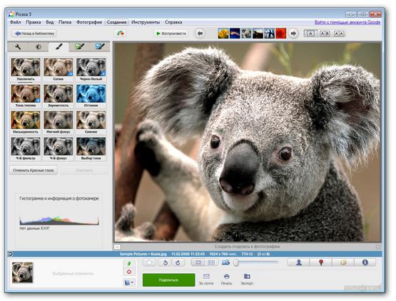 Picasa Bildbearbeitungsprogramm